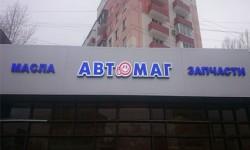 объемные световые буквы в москве Автомаг