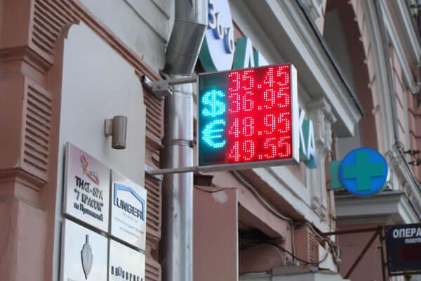 валютное табло