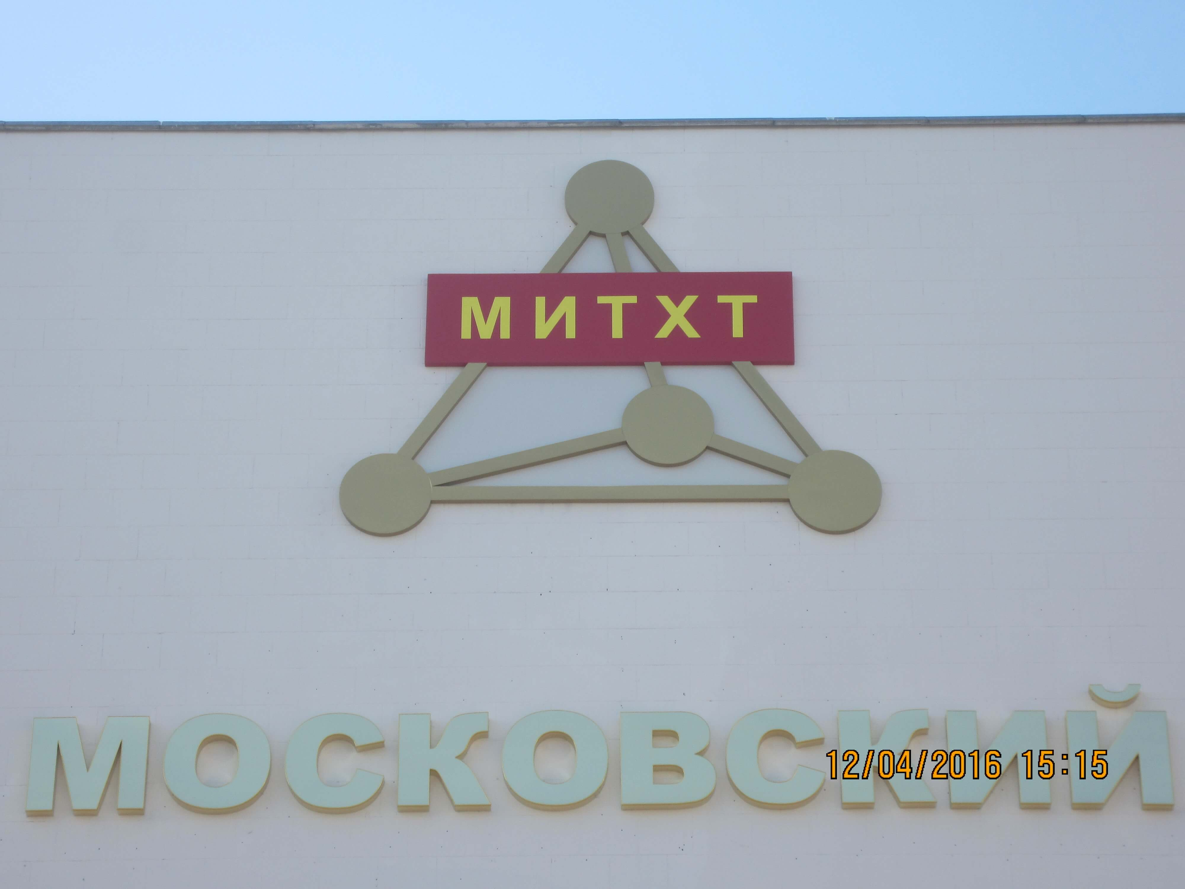 Логотип МИТХТ объёмный не световой (2)