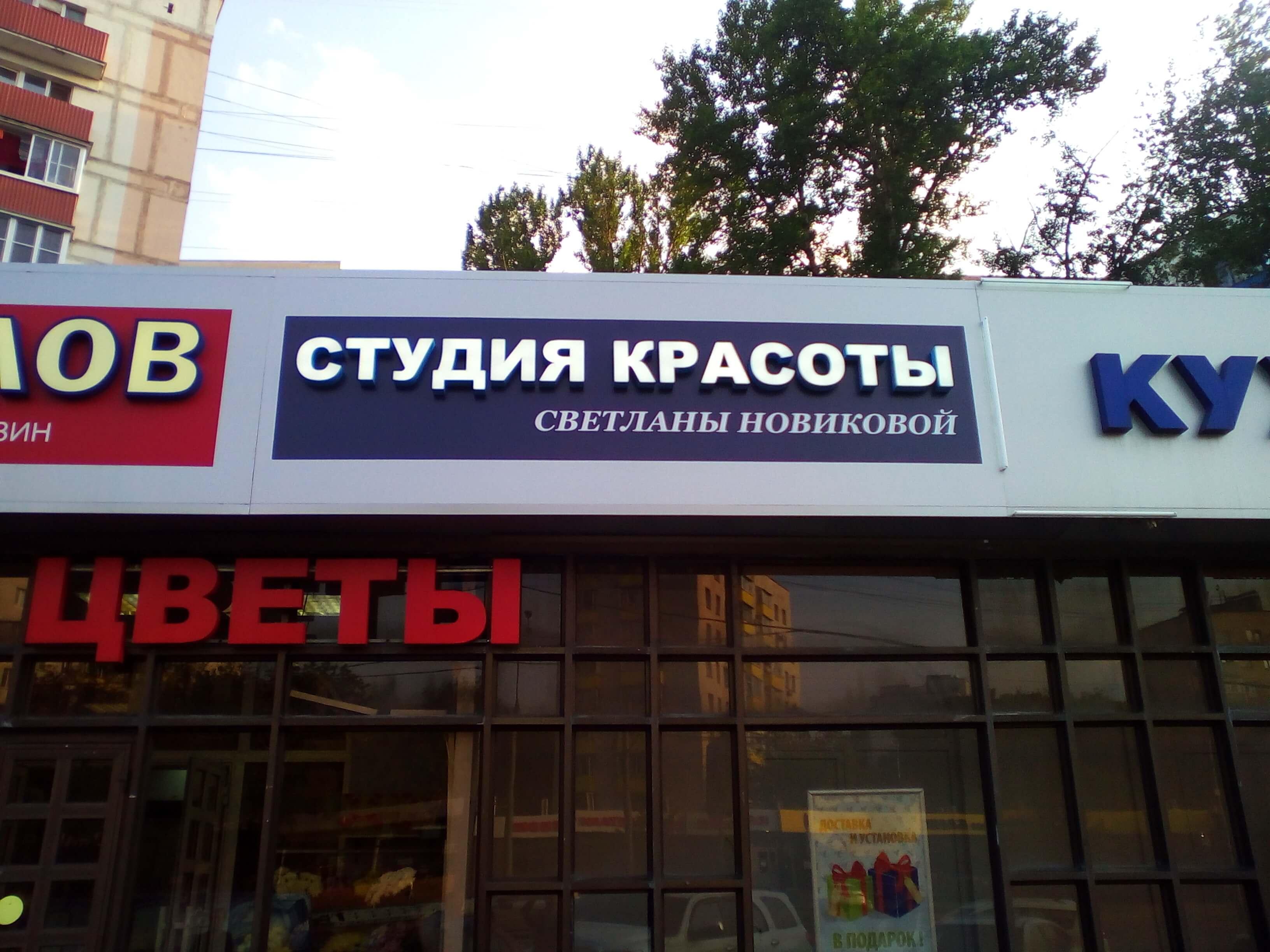 буквы объемные купить