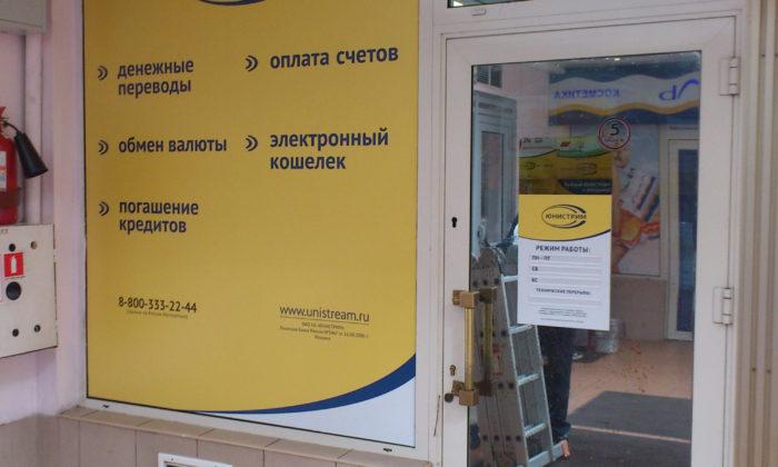 табличка на дверь магазина