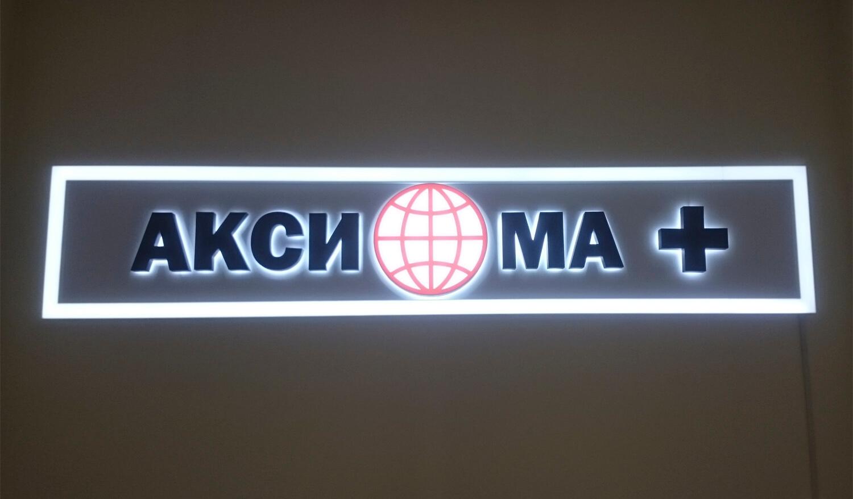 aksioma-cover