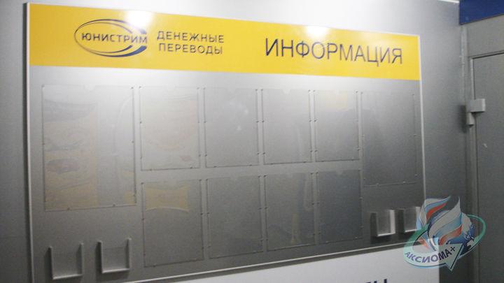информационный стенд с карманами а4 Юнистрим