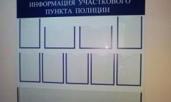 Информационный стенд для пункта полиции