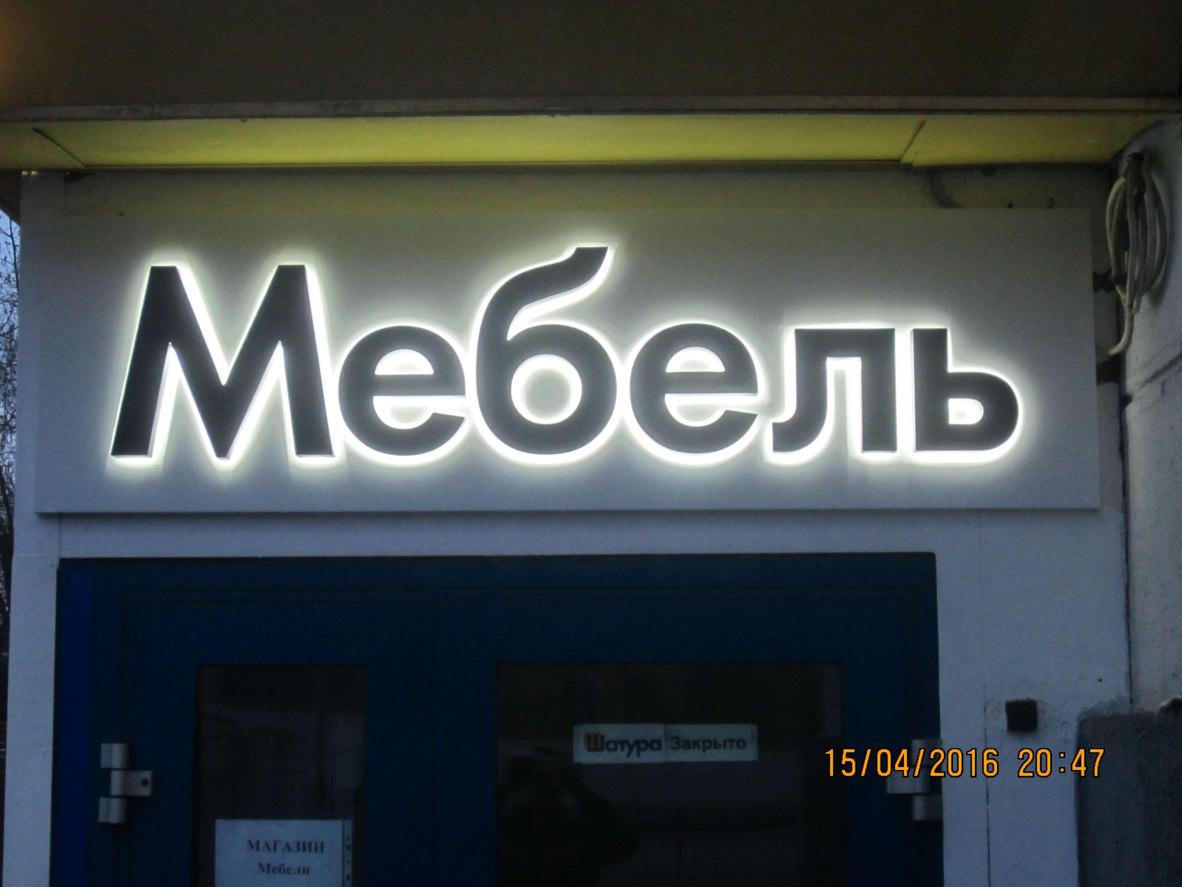 mebel-kontra