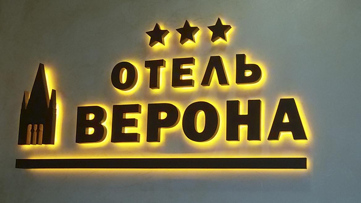 объемные буквы москва купить