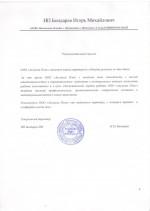 ИП Бондарев