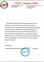 """ООО """"Марко-МФ"""""""