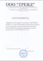 """ООО """"ТРЕНД"""""""