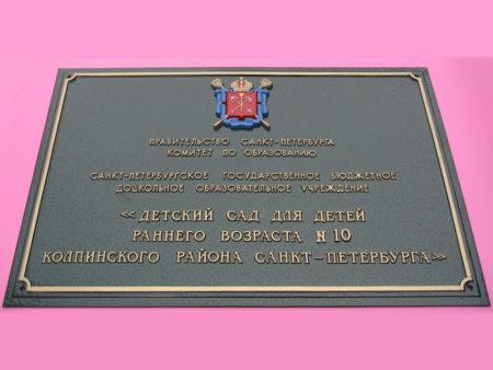 изготовление информационных табличек Детский сад №10