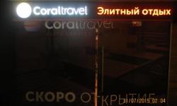 объёмные буквы дёшево КоралТревэл