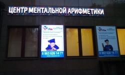 буквы со светодиодами Центр ментальной арифметики
