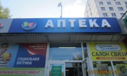 объемные буквы купить москва Аптека