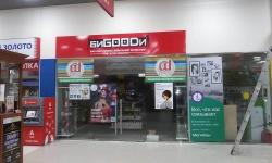 объёмные буквы купить Бигуди