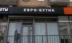объемные буквы в москве Евро бутик