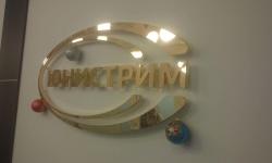 объемные буквы реклама «Юнистрим»