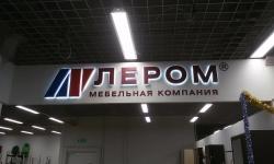 объемные буквы заказать в москве «Лером»