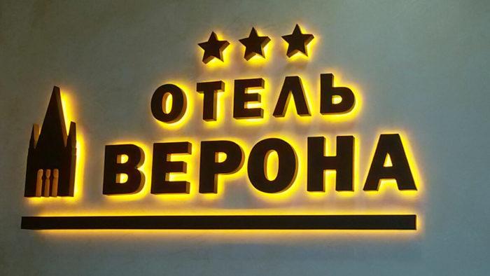 изготовить объемные буквы Отель «Верона»