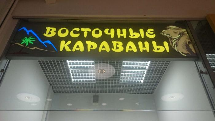 световой короб фото восточные караваны
