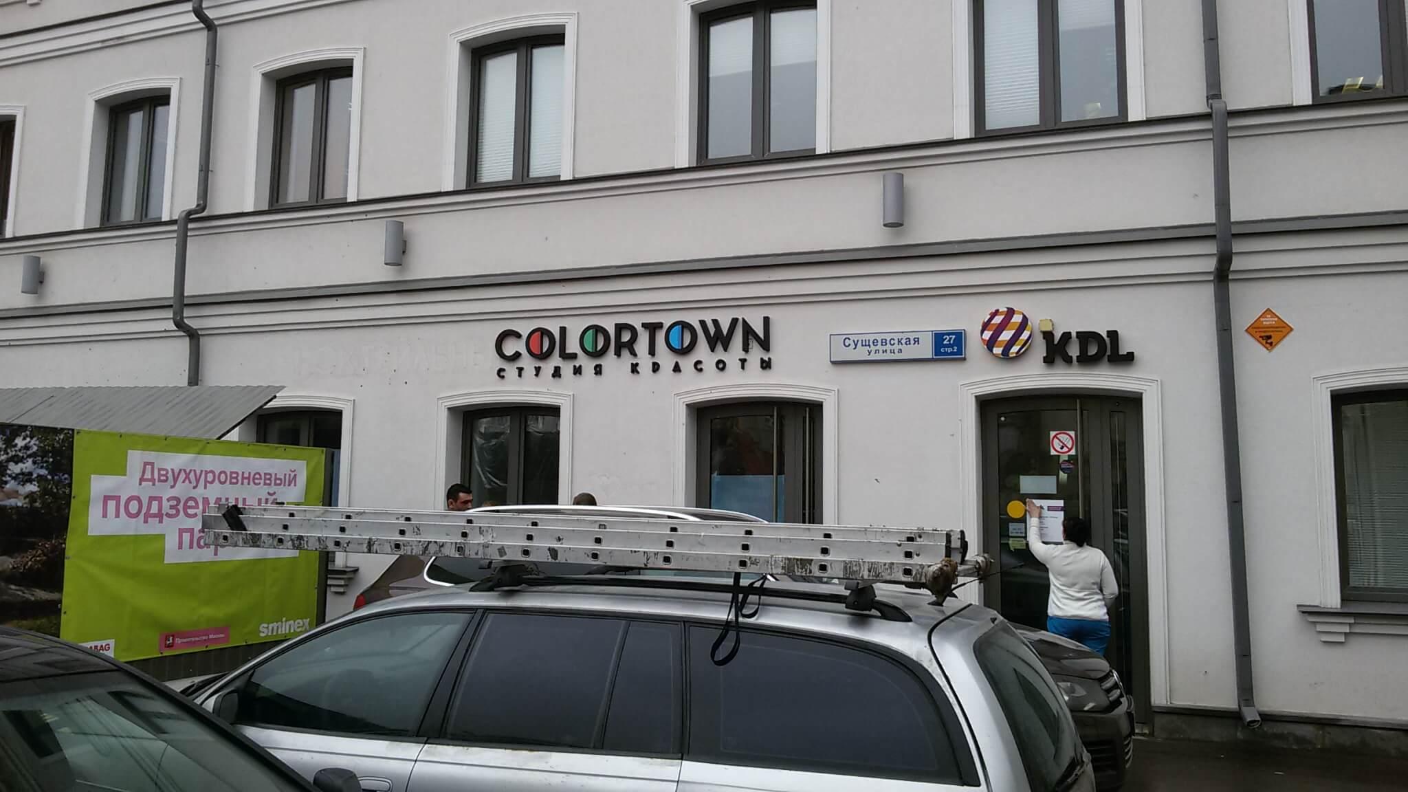 COLORTOWN-объемные не световые буквы